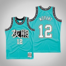 Memphis Grizzlies Ja Morant & 12 Teal Chinese New Year Swingman Mitchell & Ness Jersey